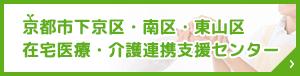 京都市下京区・南区・東山区在宅医療・介護連携支援センター