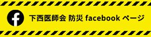 下京西部医師会 防災FACEBOOKページ