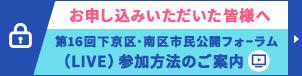 第16回下京区・南区市民公開フォーラム(LIVE)参加方法のご案内※お申し込みいただいた方へ