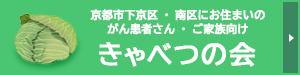 きゃべつの会(京都市下京区・南区にお住まいのがん患者さん・ご家族のための患者サロン)